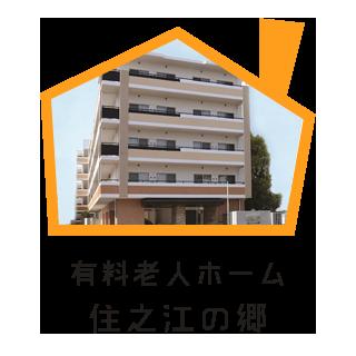 有料老人ホーム 住之江の郷