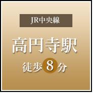 JR中央線 高円寺駅 徒歩8分