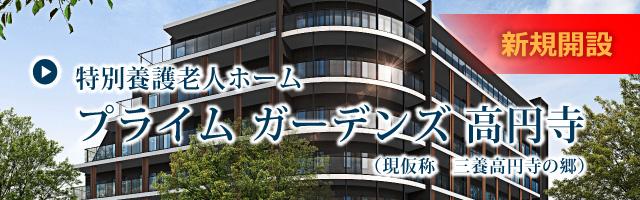 特別養護老人ホーム 三養高円寺の郷(仮称)