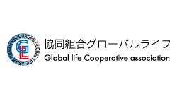 協同組合グローバルライフ