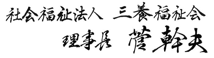 社会福祉法人 三養福祉会 理事長 菅 幹夫